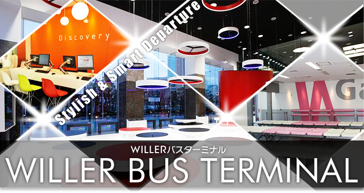 Stylish & Smart Departure, WILLERバスターミナル, WILLER BUS TERMINAL