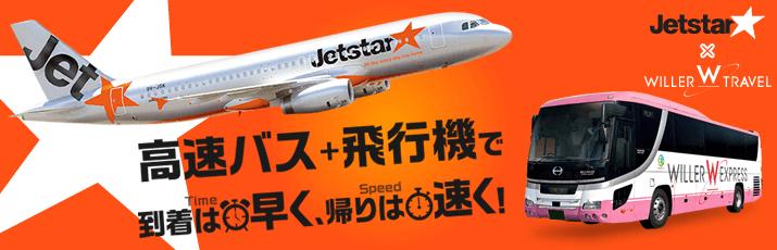 Jetstar x WILLER 高速バス+飛行機