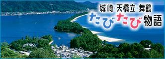 城崎・天橋立・舞鶴周遊ツアー